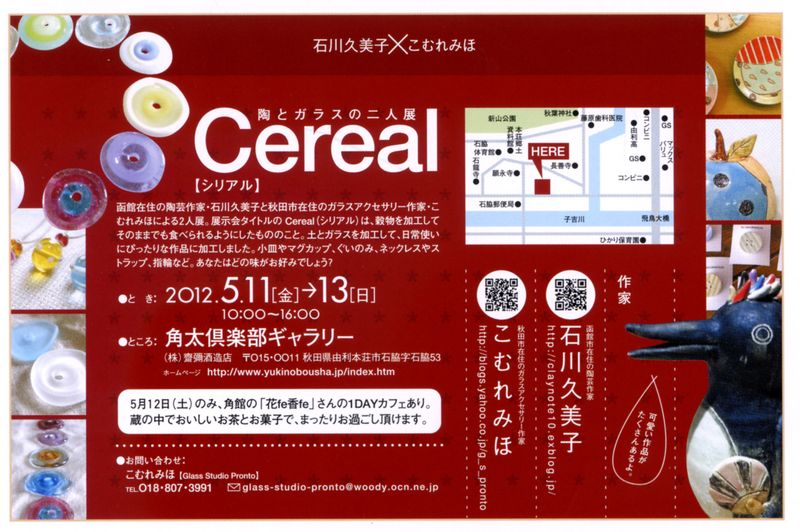 Cereal  2012