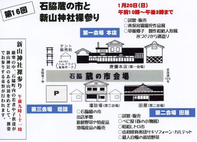 石脇蔵の市 MAP