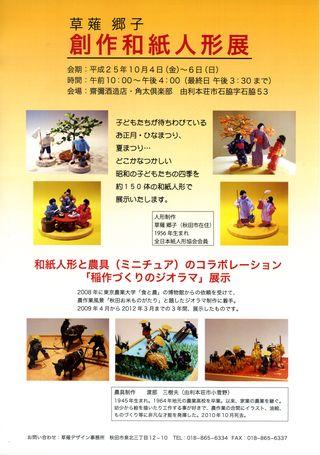 2013草薙さん展示会